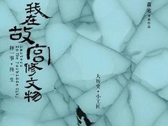 《我在故宫修文物》宣传片  定档12月16日上映