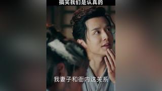 看到妻子被尊师看中,丈夫竟直呼攀上了高枝#大宋少年志 #张新成 #宅家dou剧场