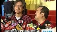 七十二家租客PK花田喜事2010曾志伟回击黄百鸣票房说