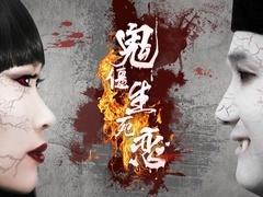 《鬼僵生死恋》预告片