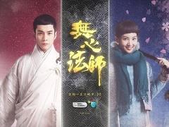 《无心法师》TVB版MV