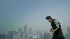 有种你爱我 主题曲《有种你爱我》MV(演唱:沙宝亮)