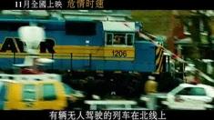 危情时速 中文版预告片2