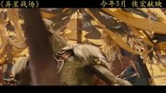异星战场 中文片段之决战火星白猿
