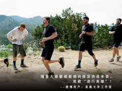 《勇往直前》正片结尾片段 格拉尼特山高手队原型现身