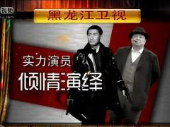 《飞虎神鹰》黑龙江卫视-三集连放宣传片