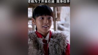 大老板为了开采石油,屈身住羊圈,让人不解 #温州一家人  #李立群  #张佳宁
