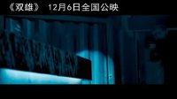 双雄(仓库火拼跑酷特辑)