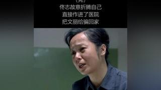 丈夫为把妻子骗回来,把自己作进了医院 #金婚 #张国立 #蒋雯丽