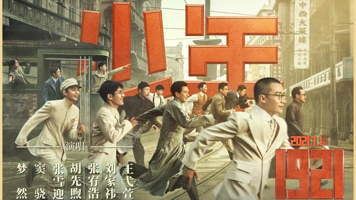 1921 MV2:《少年》 (中文字幕)