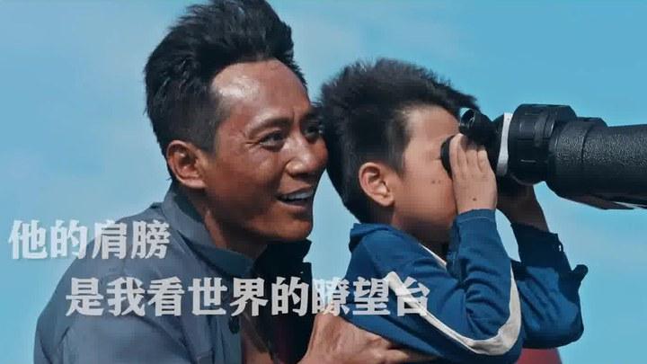 守岛人 花絮3:父爱特辑 (中文字幕)