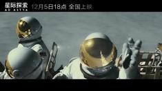 星际探索 月球追击片段