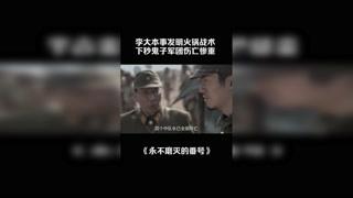 李大本事发明火锅战术,下秒鬼子军团全军覆没 #永不磨灭的番号