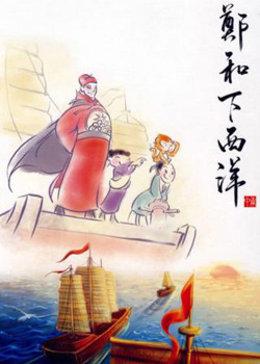郑和下西洋 动画