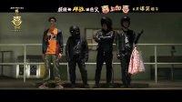 2012喜上加喜(预告片3)