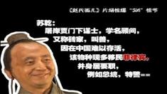 赵氏孤儿 拍摄花絮之怪蜀黍