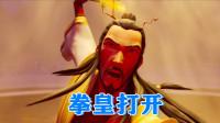 《姜子牙》遇上超燃《拳皇》BGM:姜太公来也,燃炸全场!【热点快看】