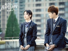 """《致青春2》曝删减片段 """"双亦""""圆满终成眷属"""