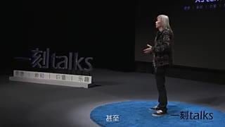 一刻talks 马玉辉:《鹿鼎记》导演的奇幻漂流-一刻talks