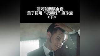 #电视剧热血少年  #黄子韬 这波计中计我服了!