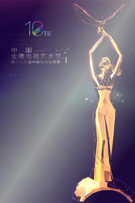 第十届金鹰节闭部式及颁奖晚会