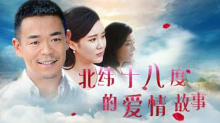《北纬十八度的爱情故事》预告片