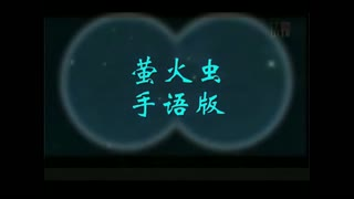 节日彩排手语舞蹈视频《萤火虫》 手语舞教学