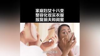 家庭妇女整容化妆成女神,让前夫追悔莫及 #回家的诱惑  #秋瓷炫  #凌潇肃