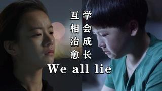 We all lie《为你好》