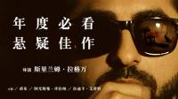 年度悬疑片之最《调音师》定档4月3日,一句谎言两场凶杀