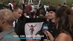 迈克尔·杰克逊:就是这样 首映红毯MJ伴舞成员专访