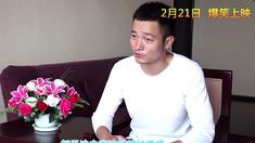 李可乐寻人记 导演制作特辑