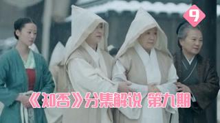 知否解说9:顾廷烨送明兰回京