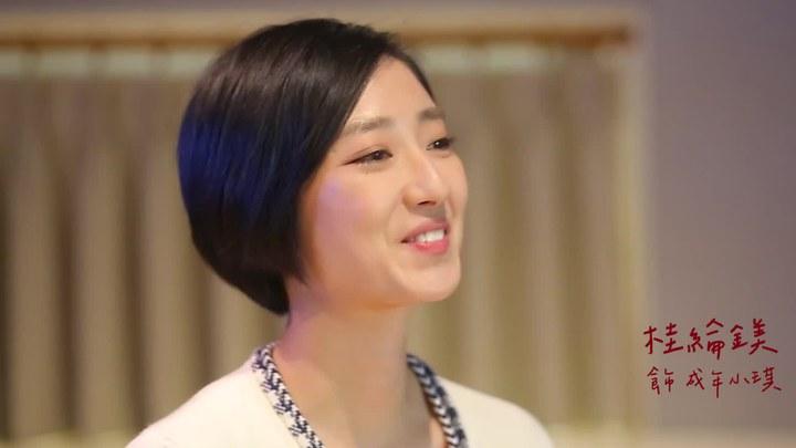幸福路上 花絮2:桂纶镁配音特辑 (中文字幕)