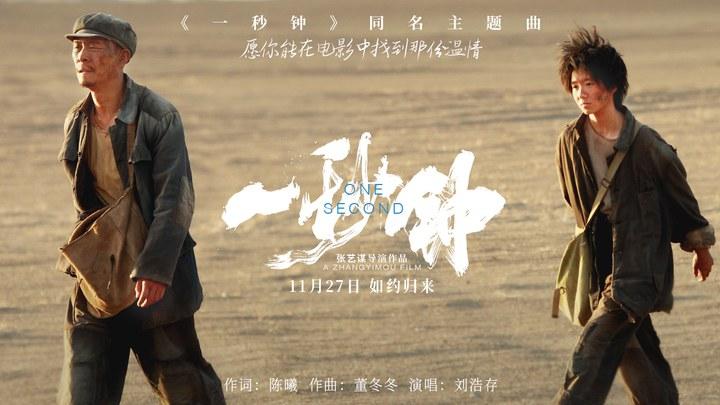 一秒钟 MV2:主题曲《一秒钟》 (中文字幕)