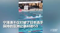 短池赛-宁泽涛100自摘金成双冠王 46秒14破亚洲纪录