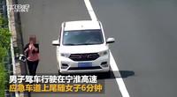 【江苏】男子高速上尾随女子6分钟 强行塞进车扬长而去