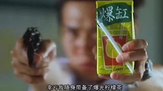 神奇的爆缸柠檬茶
