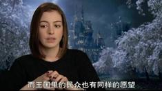 爱丽丝梦游仙境  安妮·海瑟薇中文访谈