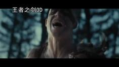 王者之剑 中文版制作特辑