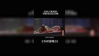 #乡村爱情3 全村人到刘能家白吃白喝