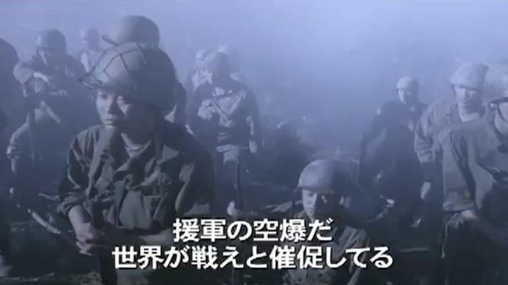 高地战 日本预告片1