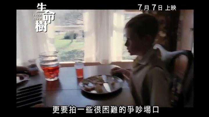 生命之树 花絮6 (中文字幕)