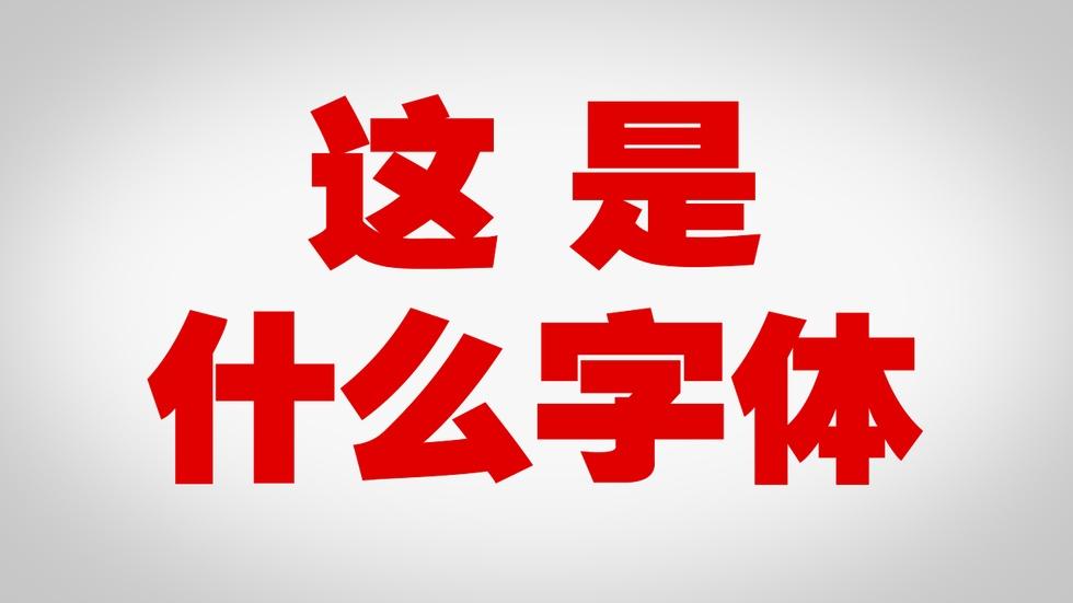 常用汉字字体