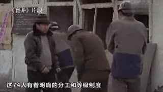 现实版《盲井》 :74人杀17人伪造矿难骗赔偿