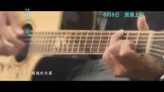 第一次 插曲MV《me and you》