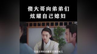 #恋恋江湖 男人的三从四德,快来艾特你们夫君学一学
