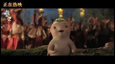 捉妖记2 百人歌舞正片片段