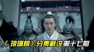 琅琊榜分集解说第17期:靖王升级成太子,夏江揭露梅长苏身份