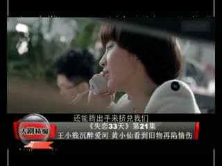 《失恋33天》片花 王小贱沉醉爱河